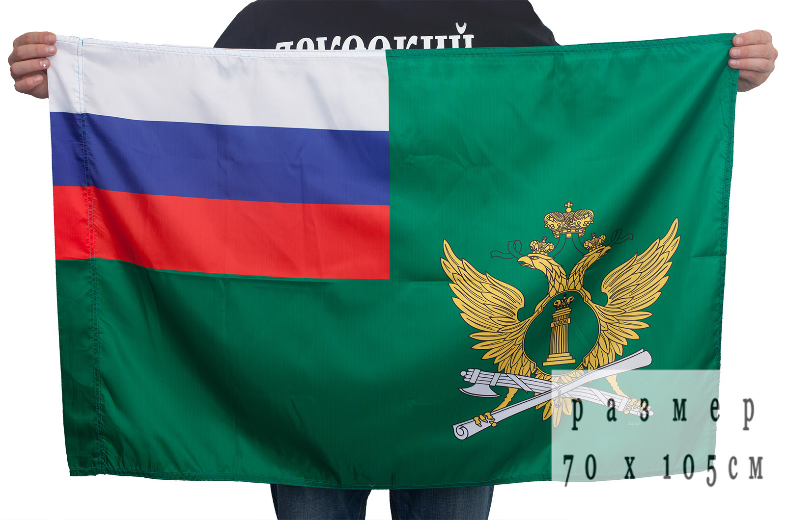 Флаг ФССП 70x105 см