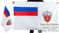 Флаг ФСТЭК России
