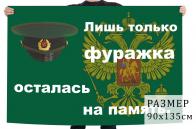 """Флаг """"Фуражка пограничника"""""""