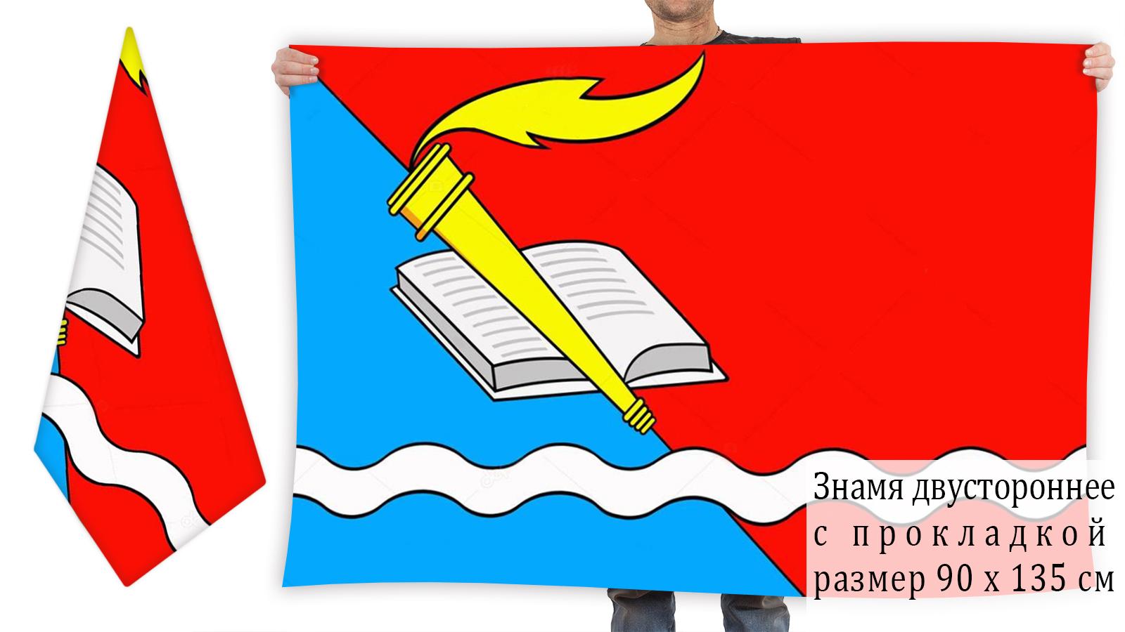 Двусторонний флаг Фурмановского района