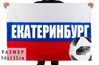 """Флаг футбольного болельщика """"Екатеринбург"""""""