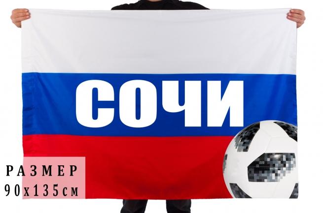 Флаг футбольного болельщика в Сочи
