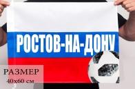 """Флаг футбольного фаната """"Ростов-на-Дону"""""""