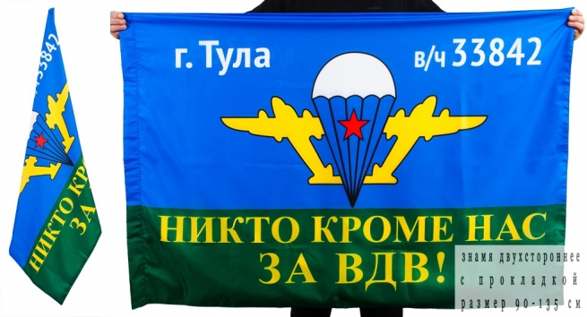 Двухсторонний флаг «г. Тула в.ч. 33842 ВДВ»
