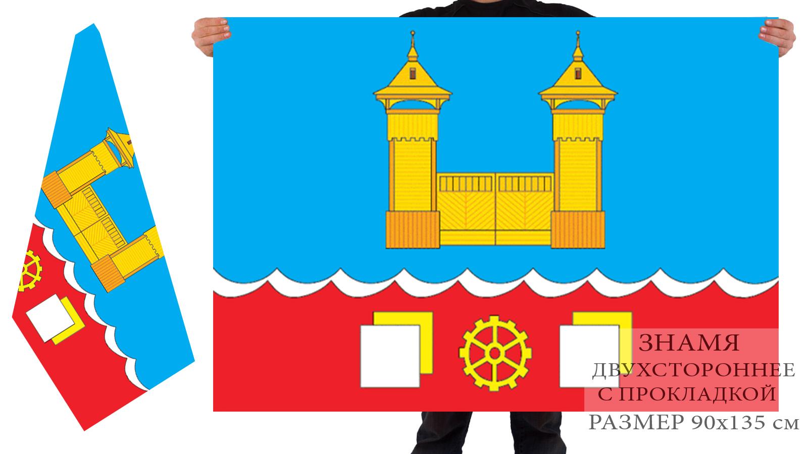 Купить флаг г. Усолье-Сибирское