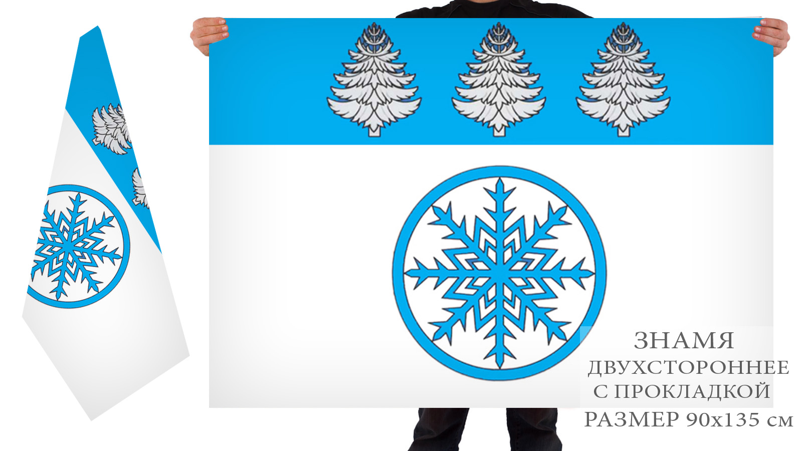 Купить флаг г. Зима