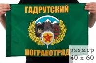Флаг «Гадрутский погранотряд»