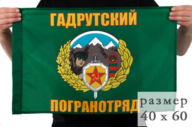 Флаг «Гадрутский погранотряд» 40x60 см