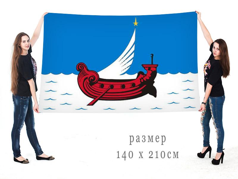 Большой флаг Гагаринского муниципального района