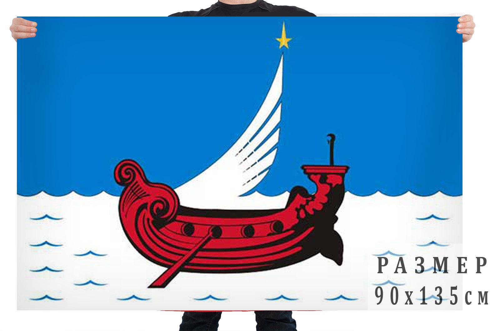 Флаг Гагаринского муниципального района