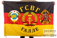 Флаг «Галле» ветеранам ГСВГ