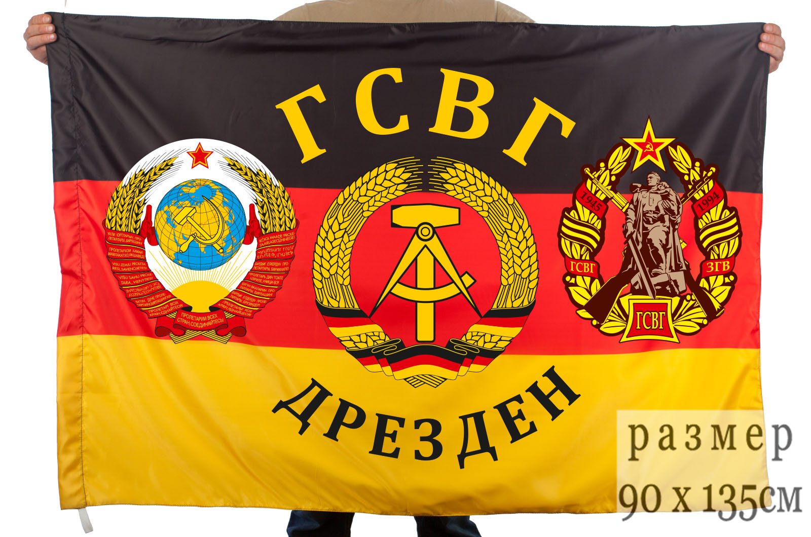 Флаг гарнизона «Дрезден» ГСВГ