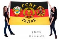 """Флаг гарнизона Группы Советских Войск в Германии """"Галле"""""""