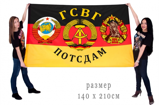 """Флаг гарнизона ГСВГ """"Потсдам"""""""