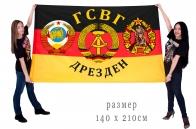 Флаг гарнизона ГСВГ в Дрездене