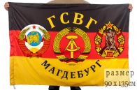 Флаг гарнизона «Магдебург» ГСВГ