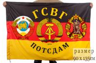 Флаг гарнизона «Потсдам» ГСВГ