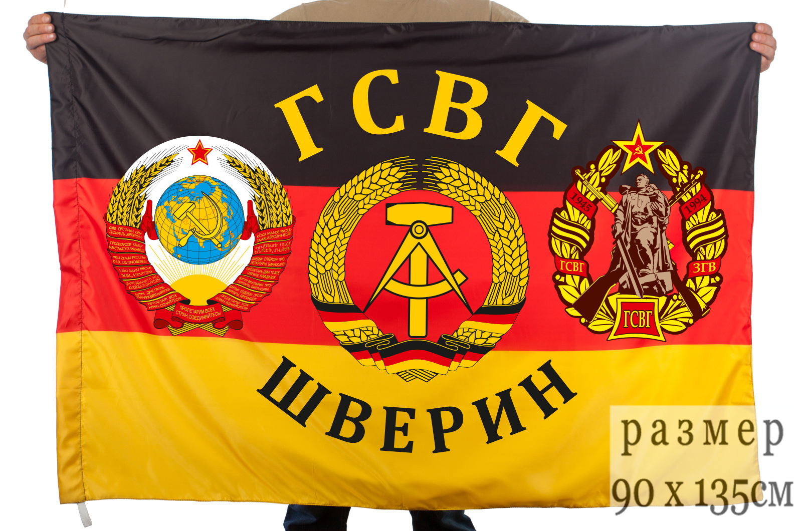 Флаг гарнизона «Шверин» ГСВГ