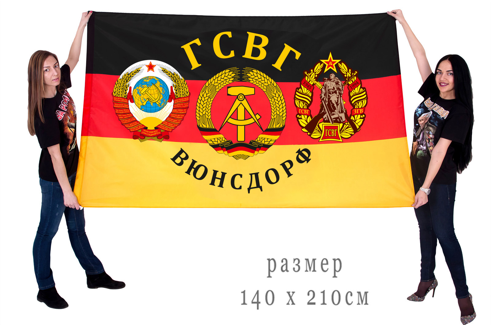 Флаг гарнизона Советских войск в Германии Вюнсдорф