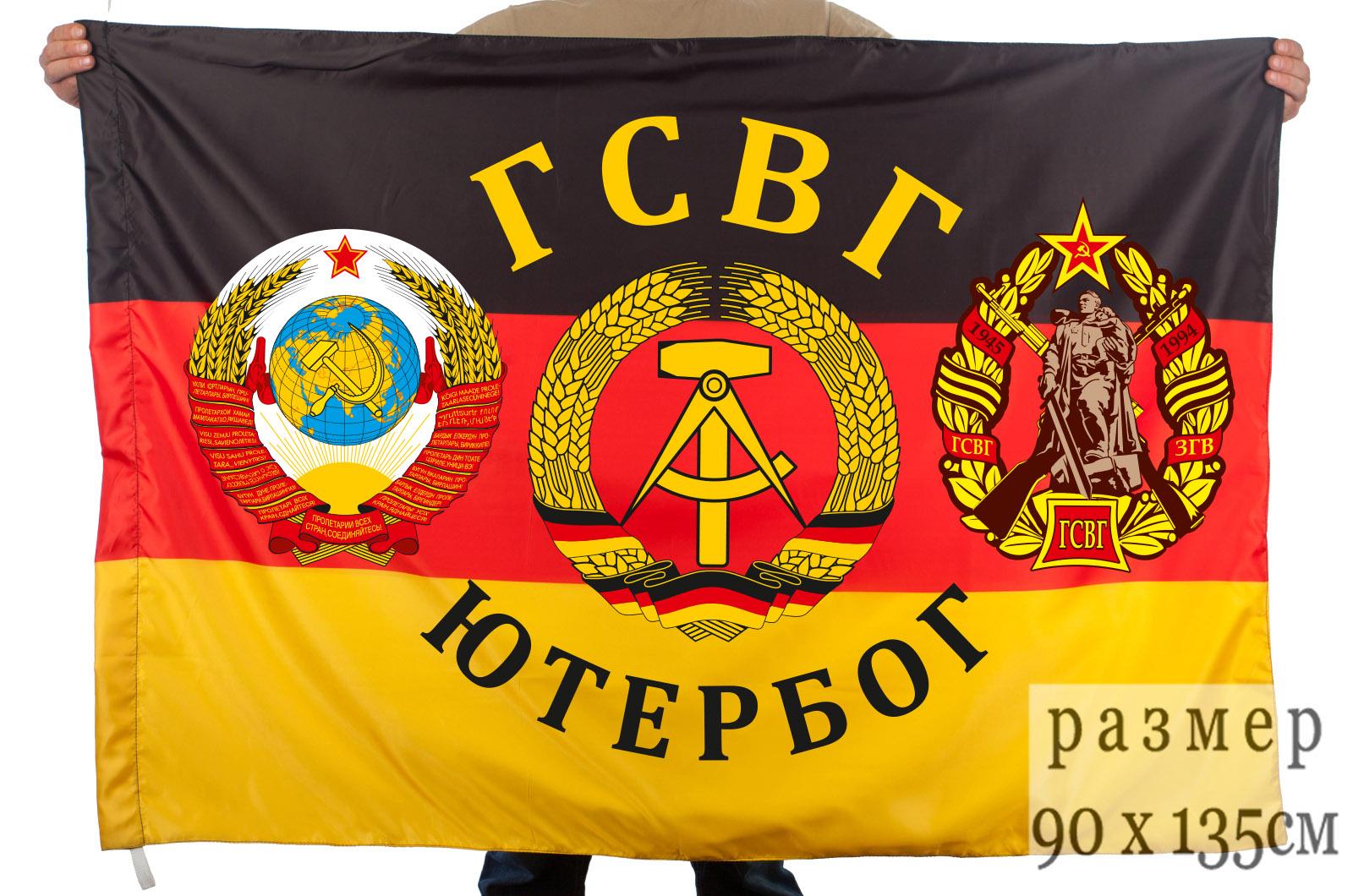 Флаг гарнизона «Ютербог» ГСВГ