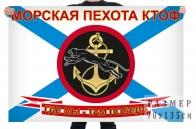 Флаг «Где мы - там победа!» Морской пехоты КТОФ
