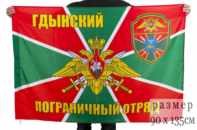 """Флаг """"Гдынский пограничый отряд"""""""