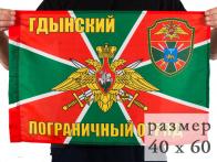Флаг Гдынский погранотряд 40x60 см