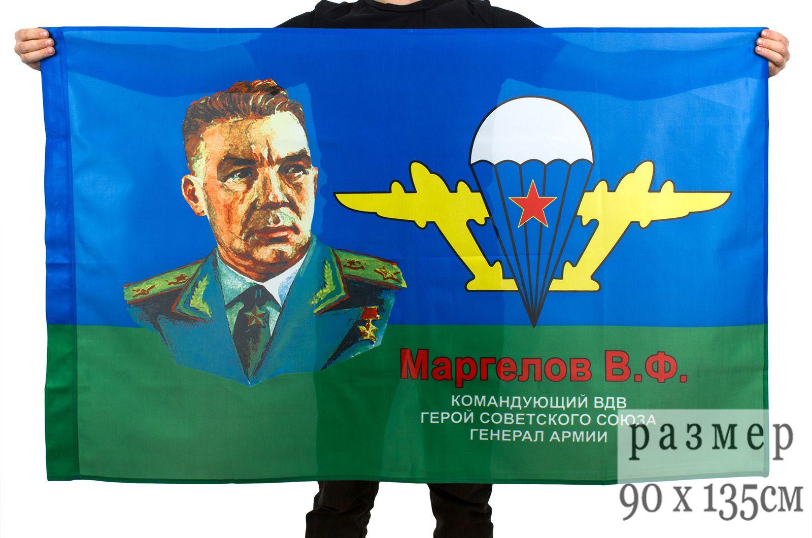 """Флаг """"Генерал Маргелов"""" на сетке"""