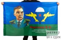 """Флаг """"Генерал Маргелов"""""""