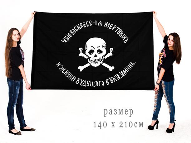 Флаг генерала Бакланова 140x210 см