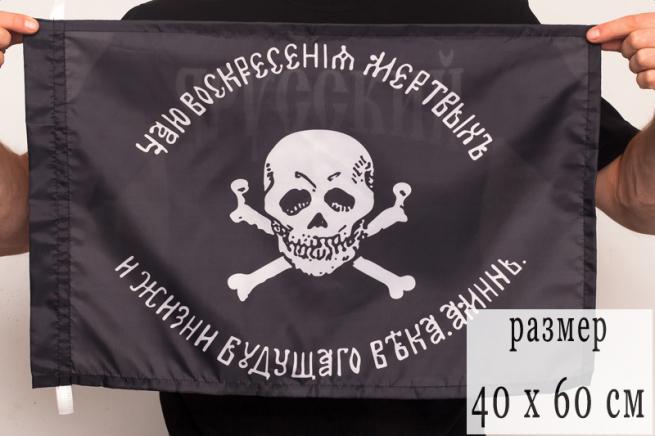 Флаг генерала Бакланова 40x60