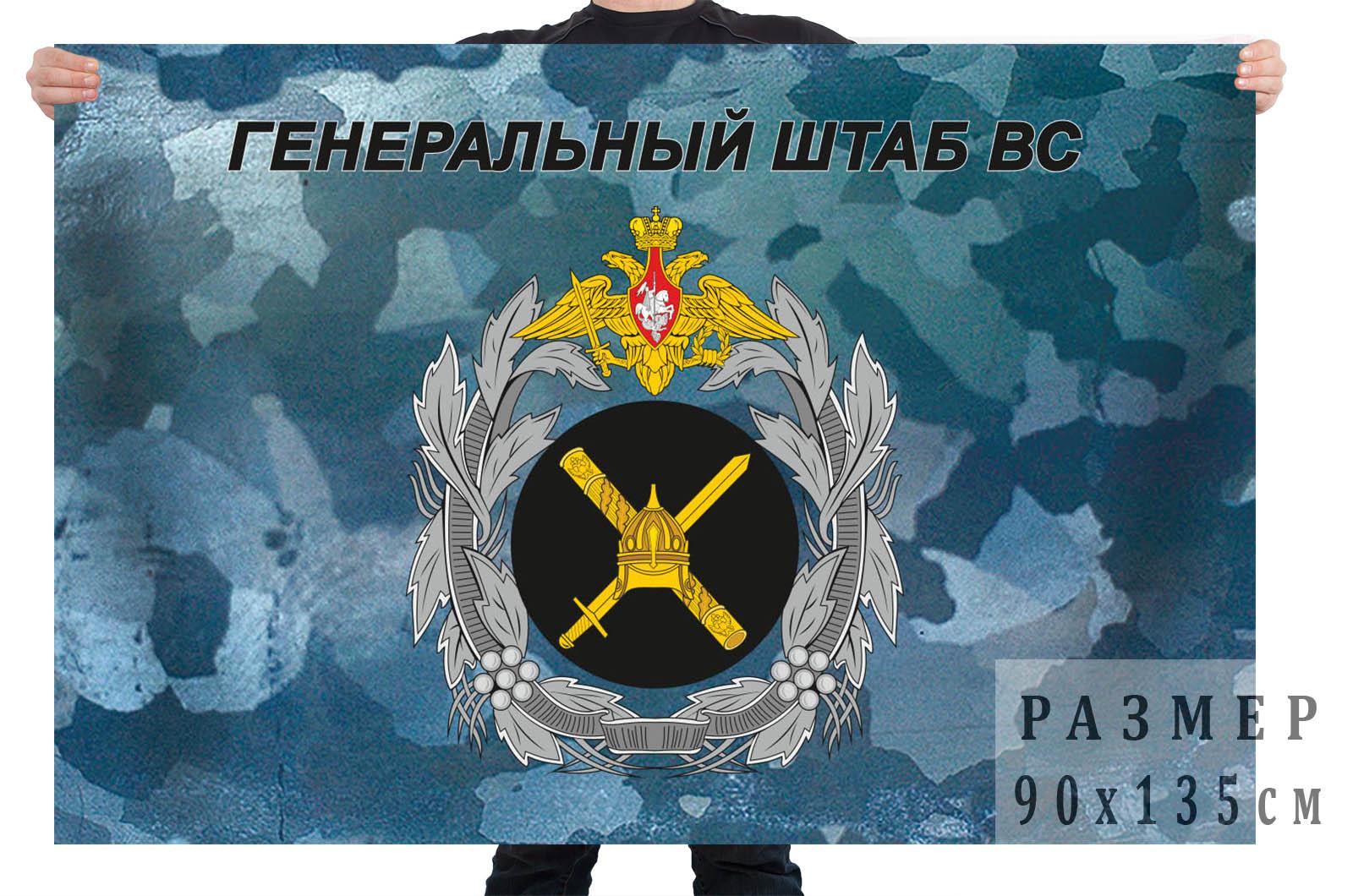 Флаг «Генеральный штаб ВС РФ»