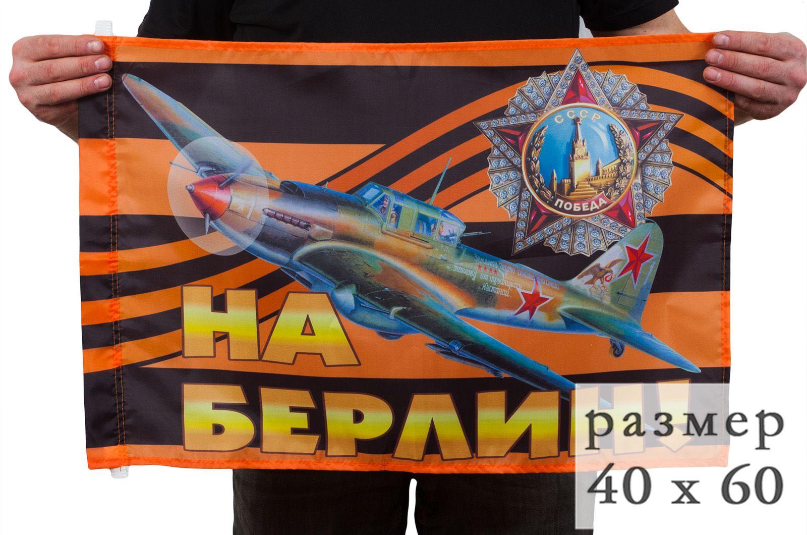 """Флаг георгиевский """"Ил-2"""""""