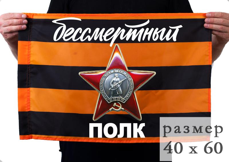 """Флаг георгиевский """"Орден Красной Звезды"""""""