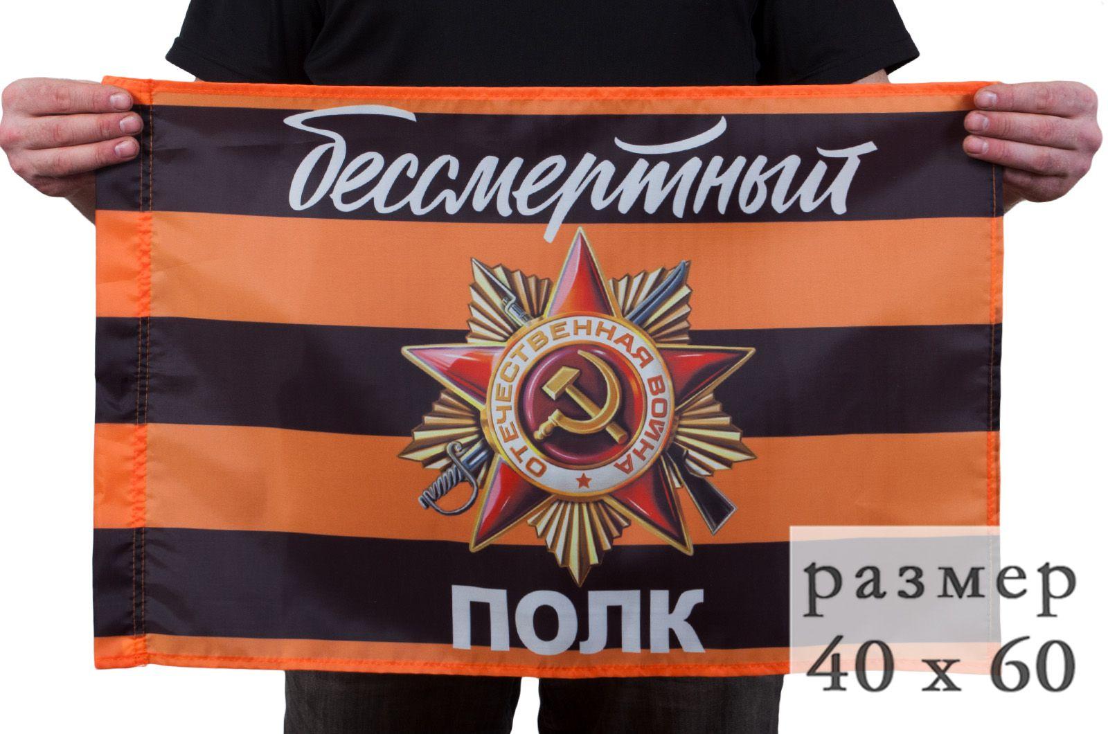 """Флаг георгиевский """"Орден Отечественной войны"""""""