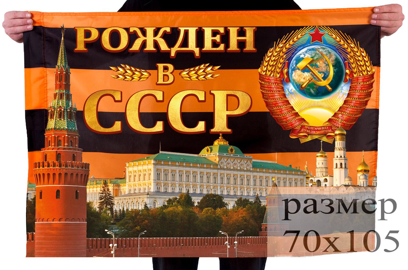 Флаг георгиевский Рожденным в СССР