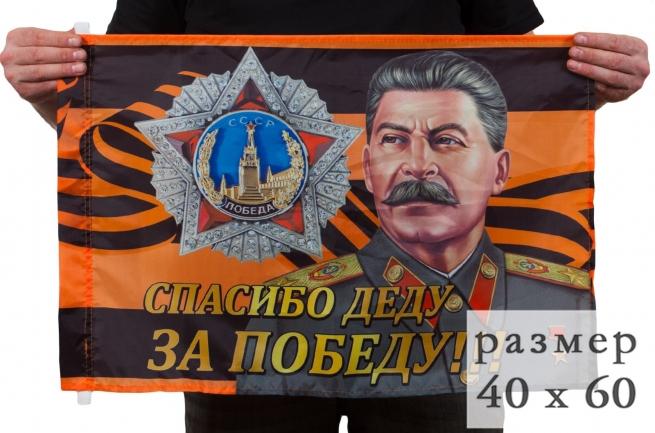 """Флаг георгиевский """"Спасибо деду за Победу!"""""""