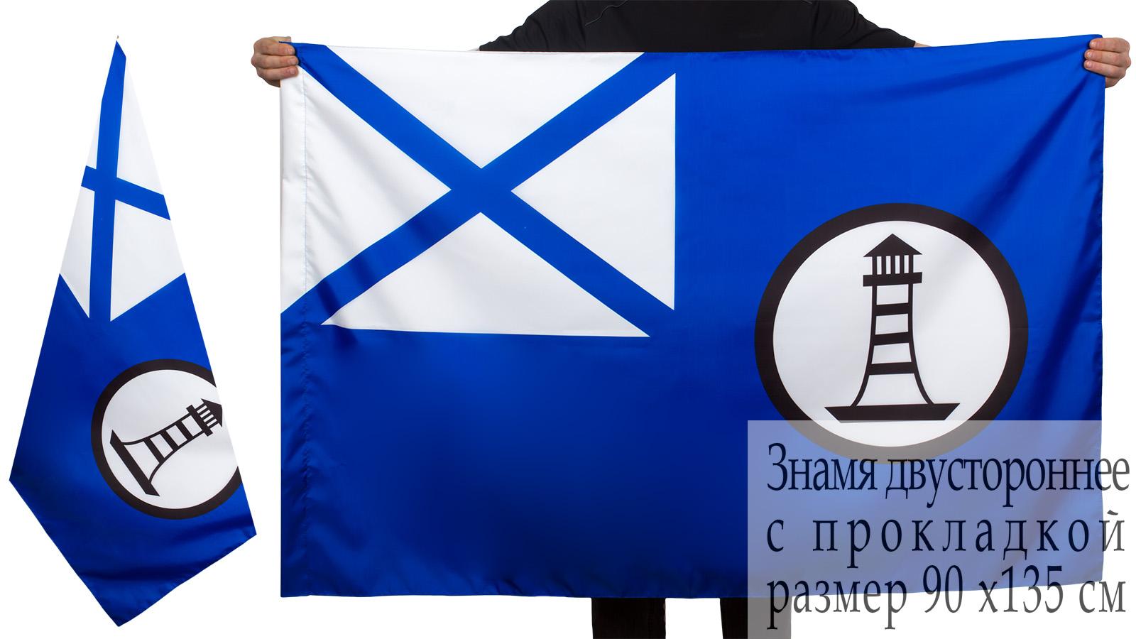 Флаг гидрографической службы ВМФ России
