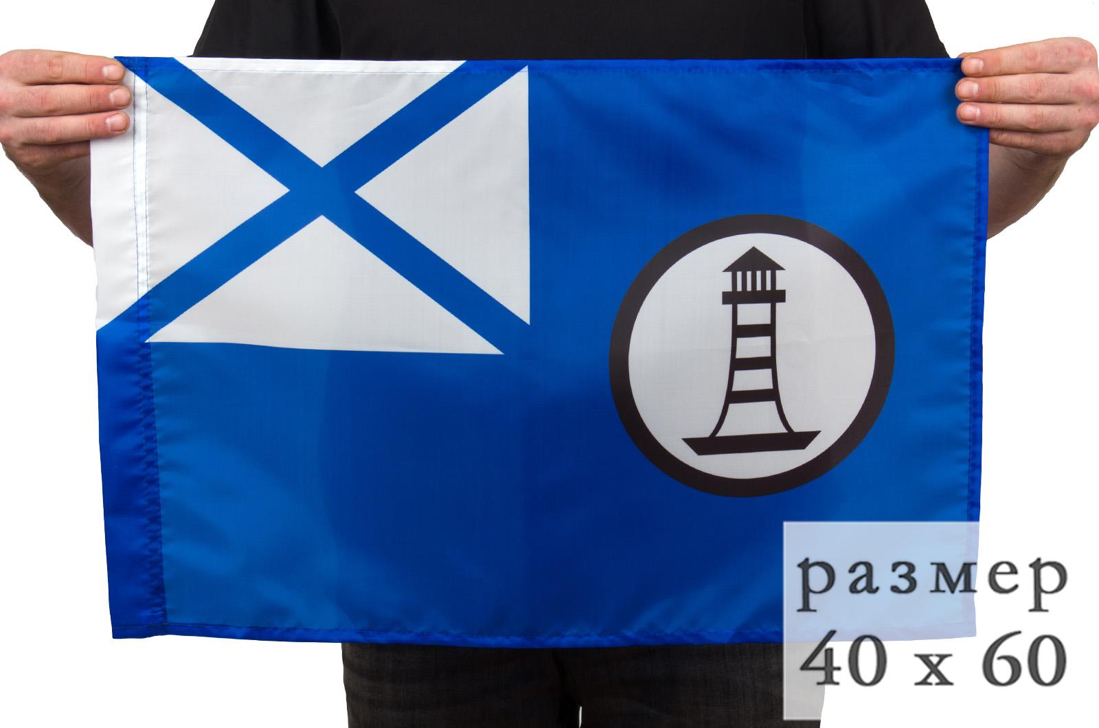 Флаг гидрографической службы ВМФ