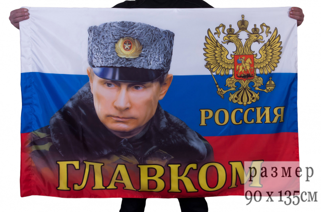 Флаги с Путиным