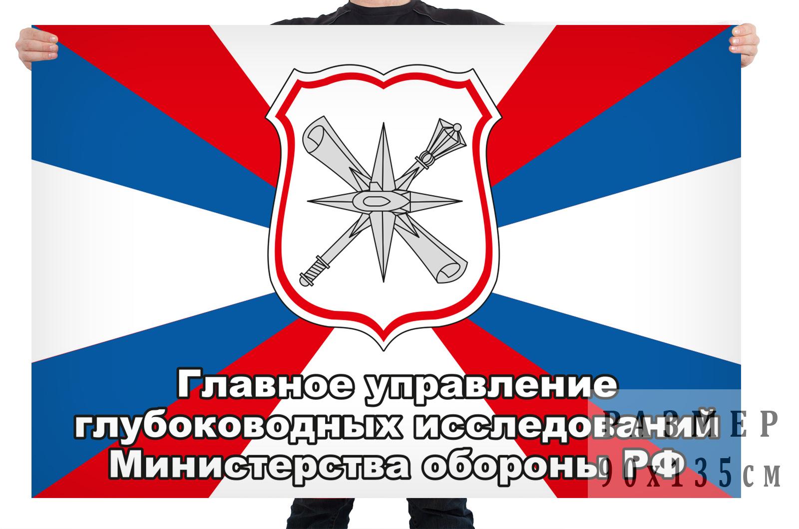 Флаг главного управления глубоководных исследований МО РФ