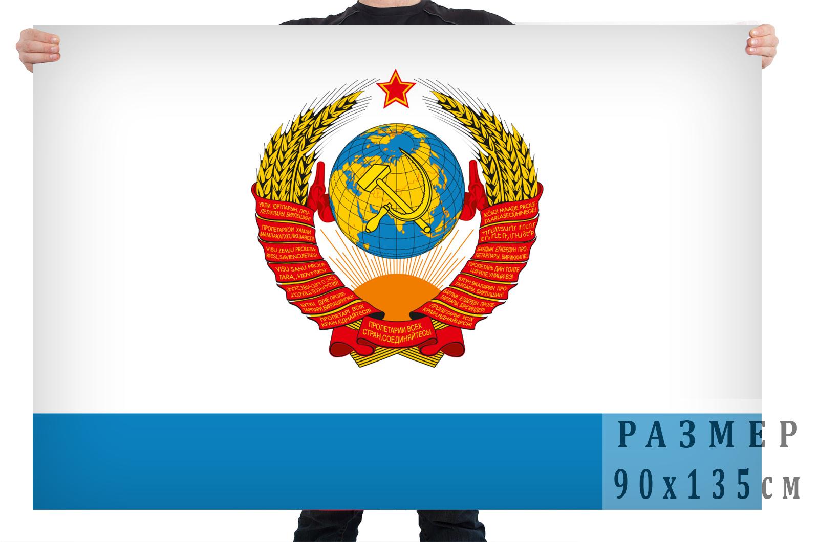 Купить недорого флаг Главнокомандующего ВМФ СССР
