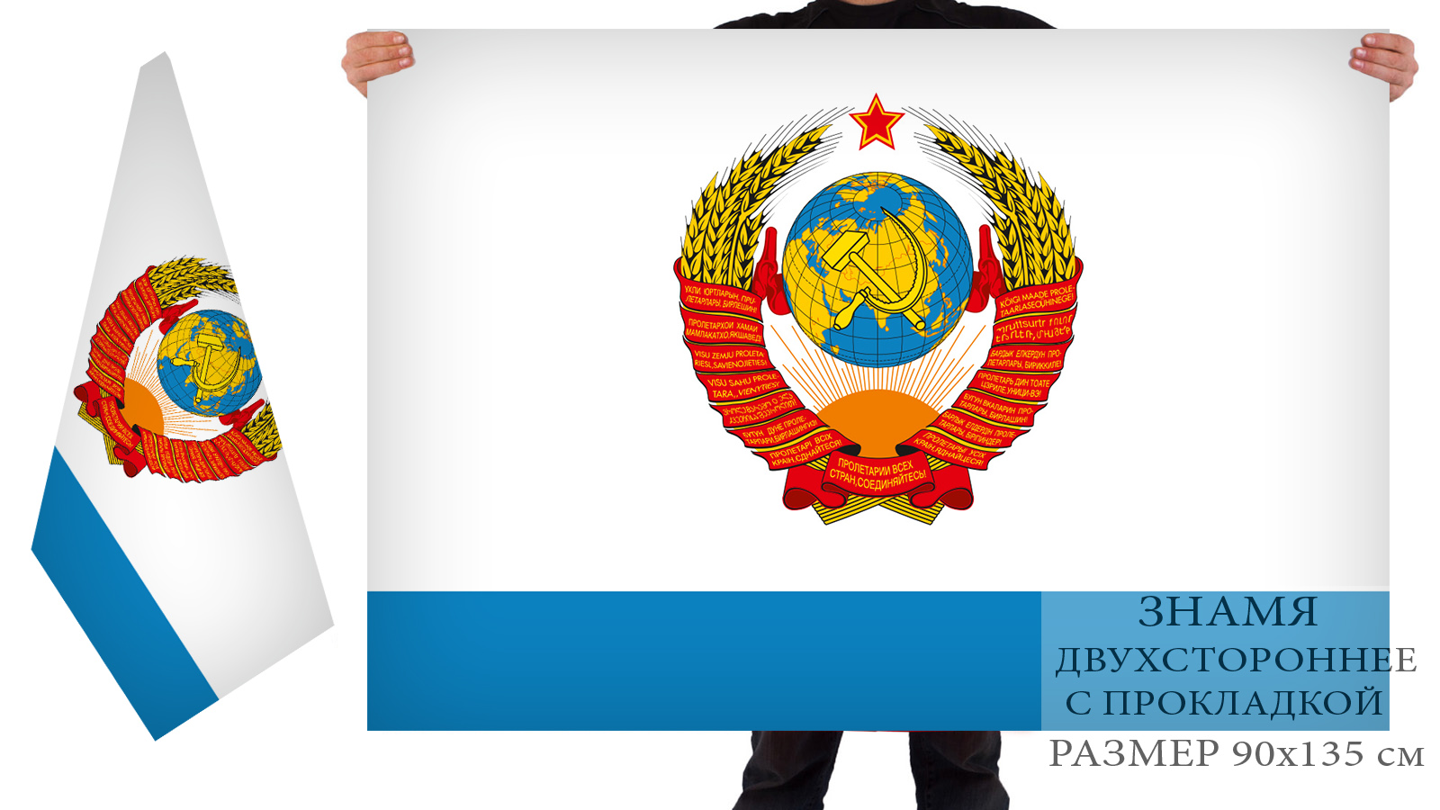 Купить в интернет магазине двухсторонний флаг Главнокомандующего ВМФ СССР