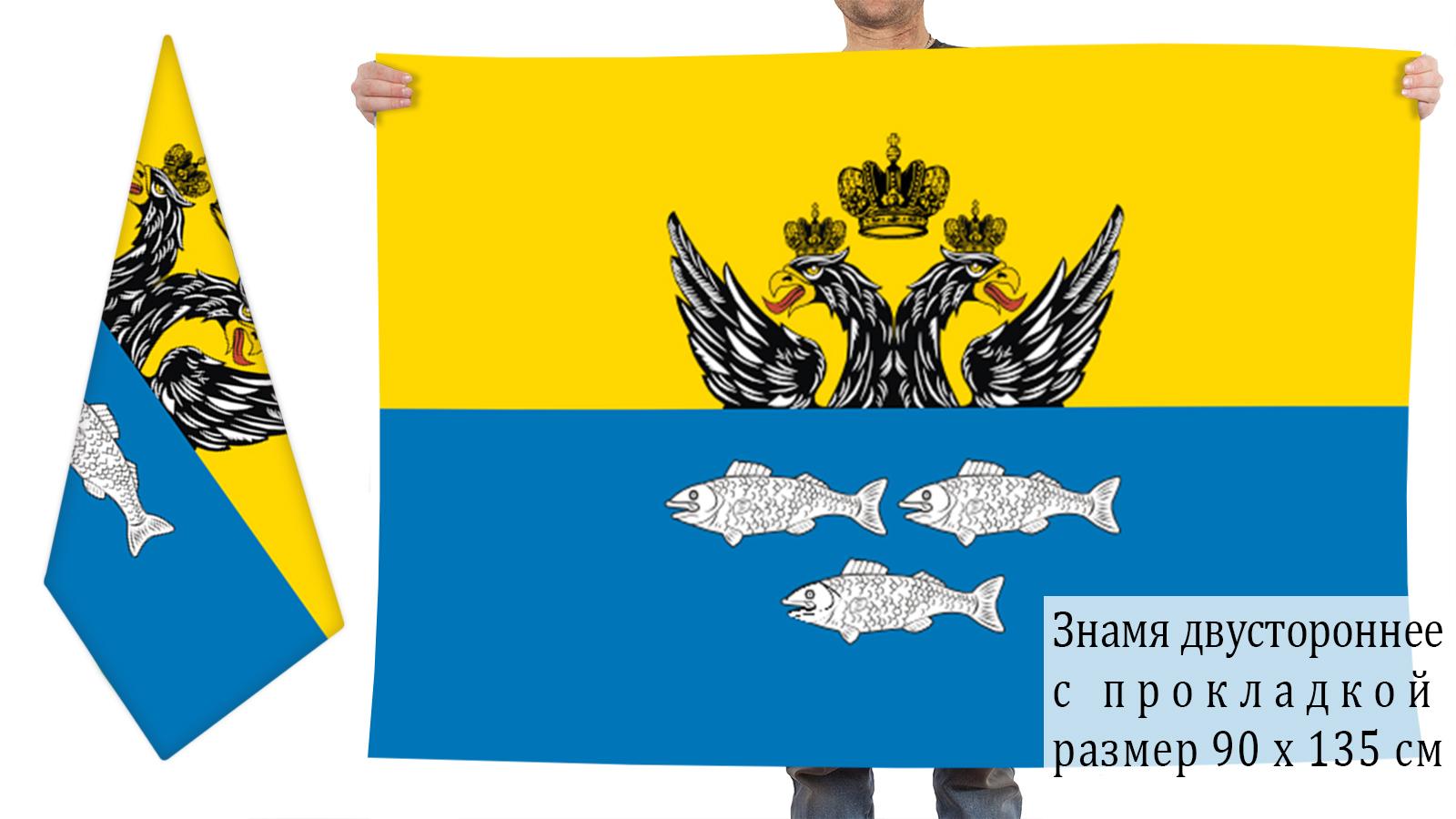 Заказать флаг ГО Осташковский