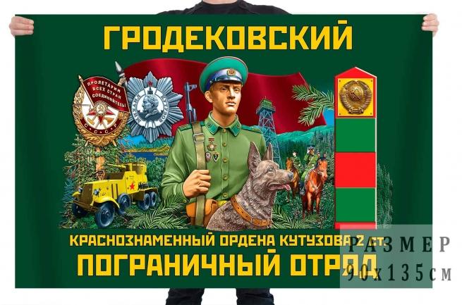 Флаг Гродековского Краснознамённого ордена Кутузова 2 степени пограничного отряда
