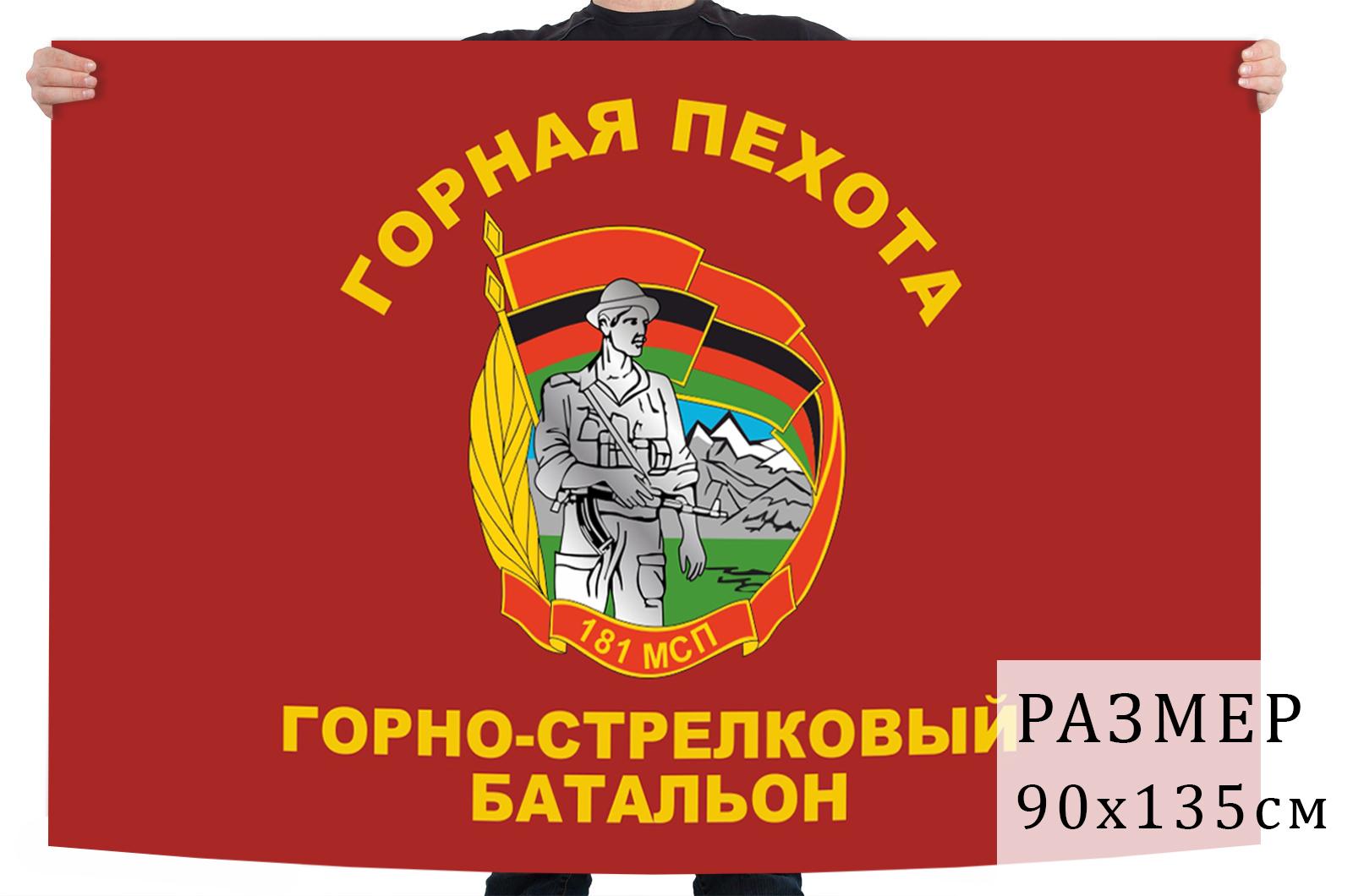 Флаг горно-стрелкового батальона 181 мотострелкового полка