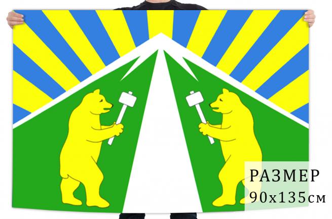 Флаг Горного