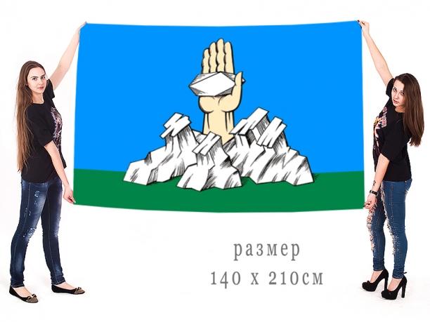 Флаг Горнозаводского городского округа