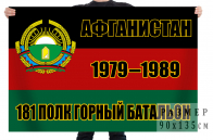 Флаг «Горный батальон 181-го полка. Афганистан. 1979-1989»