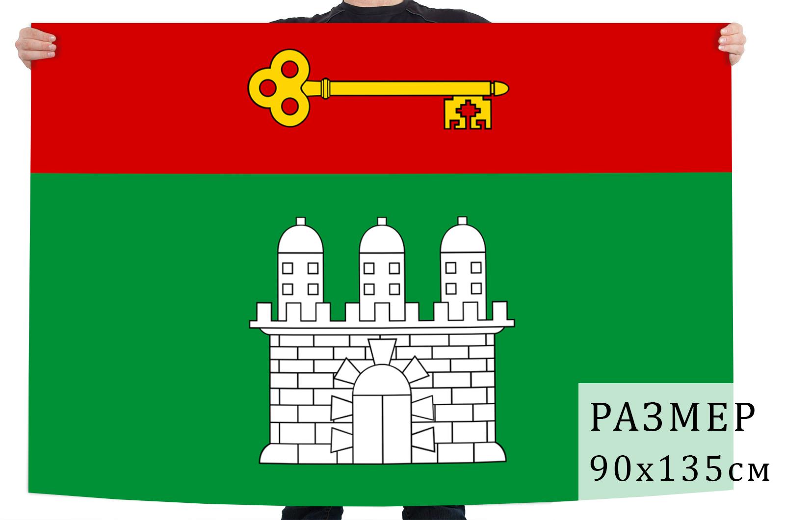 Флаг города Армянск
